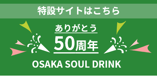 梅田ミックスジュース50周年
