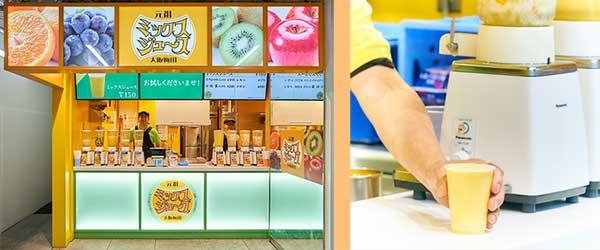 梅田ミックスジュース店舗