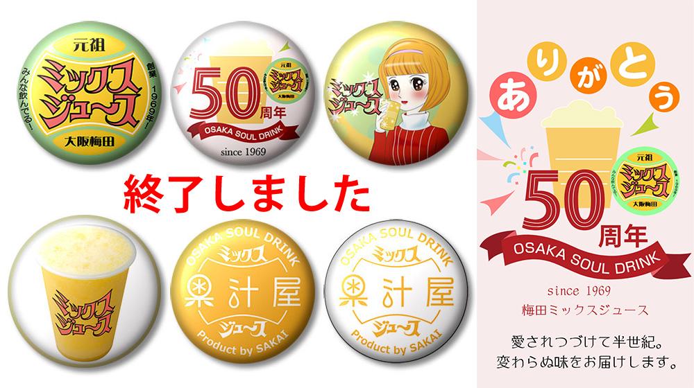 「梅田ミックスジュース」 開店50周年キャンペーン第1弾・第2弾終了いたしました。