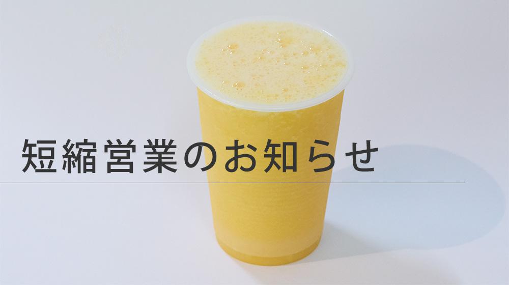 【5月7日更新】果汁屋 短縮営業のお知らせ