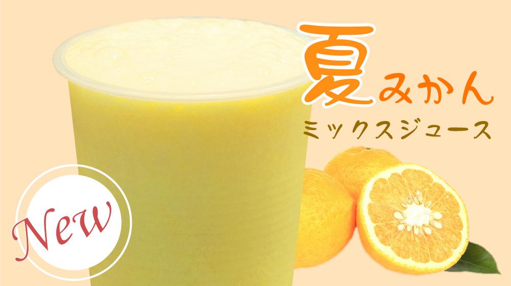新メニュー「夏みかんミックスジュース」販売開始のお知らせ