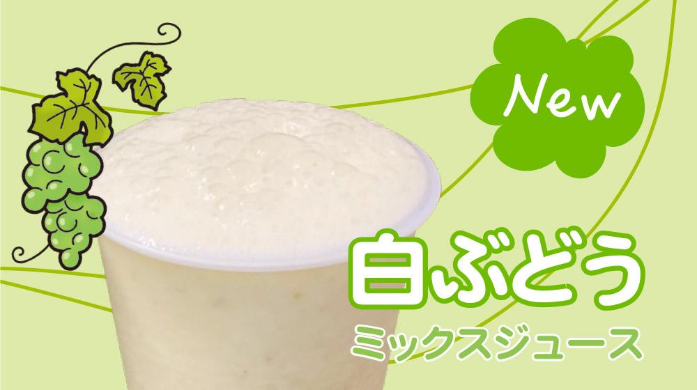 新メニュー「白桃ミックスジュース」「白ぶどうミックスジュース」販売開始のお知らせ
