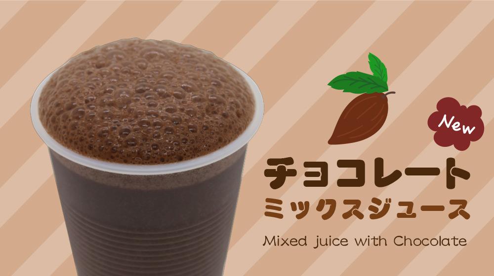 新メニュー「チョコレートミックスジュース」2021年1月22日(金)より販売開始のお知らせ